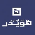 منيو عبد الرحيم قويدر