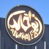 Logo Abu Khaled