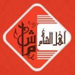 Ahl El Sham