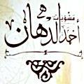Ahmed El Dahan Grills