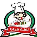 Aklet Kabab