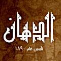 Al Dahan Elrehab