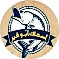 Logo Asmak Abou Qir
