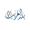 Balad El Gharieb