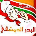 El Badr El Demeshqy