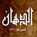 El Dahan Logo