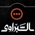 Logo El-Shabrawy
