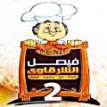 El Sharkawy El Haram