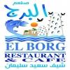 El Borg menu
