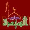 Habayeb El Sayda