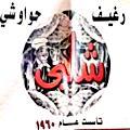 Hawawshy Shalaby