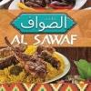 Kagabgy El Sawaf