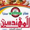 Pizza El Mohandessin