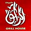 El Rayek Grill
