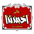 Sheikh El Balad menu