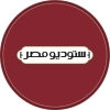 لوجو ستوديو مصر