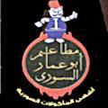 منيو ابو عمار السورى