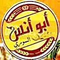Abo Anas El Soury