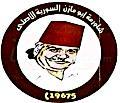 Logo Abou Mazen