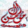 Al Momen