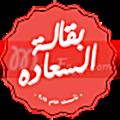 B2alet El Sa3ada