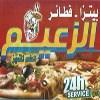 El Zaem pizza
