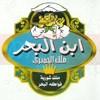 Ebn El Bahr