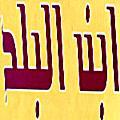 Ebn El Balad