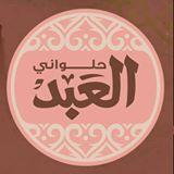 El Abd Pastry menu