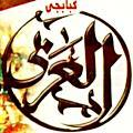 Logo Kababgy El Araby