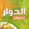 El Dawar