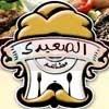 El Saidy