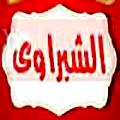 El Shabrawy Gesr El Suez