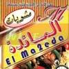El Maeda Grill
