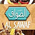 elsawaf kabab