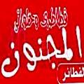 Logo Fatatry El Magnoun