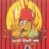 Fawaz El Soury