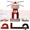 منيو جاد الاسكندرية