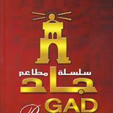 Gad Sharm El Shaikh