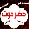 Hadaramaut El Haram