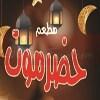 Hadramout El Zahraa