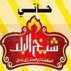 Haty Sheikh El Balad menu