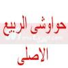Hawawshi El Rabie Imbaba