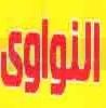 Kebdet El Nwawy