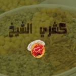 koshary - El-Sheikh