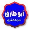 Logo Koshary Abou Tarek