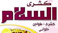 Koshary El Salam