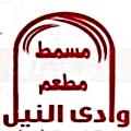 Masmat Wadi El Nile
