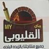 My El Qaliuby