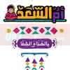 Om El Sa3d menu